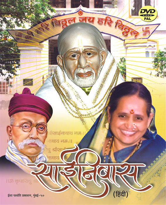 Sai Niwas Hindi Documentary DVD