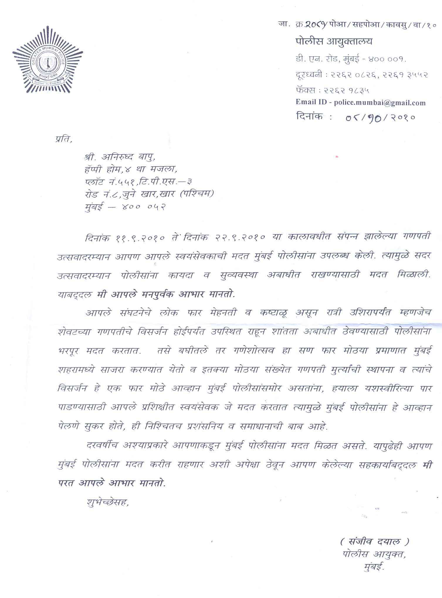Another Appreciation Letter from Police Department addressed to Param Poojya Bapu