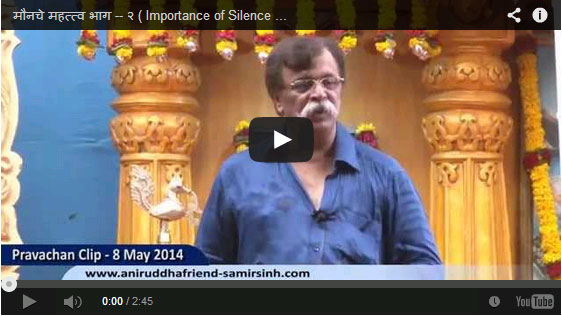 मौनचे महत्त्व भाग - १ ( Importance of Silence ) Part 1 ( Aniruddha Bapu Marathi Discourse 8 May 2014 )