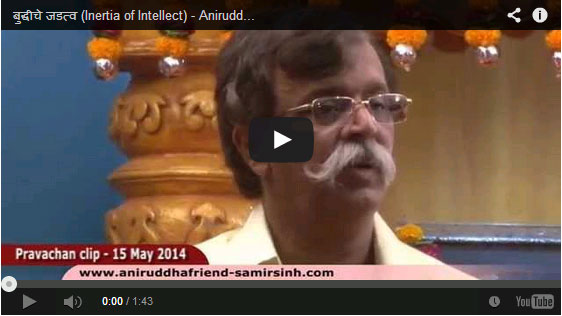 बुद्धीचे जडत्व (Inertia of Intellect) - Aniruddha Bapu Marathi Discourse 15 May 2014