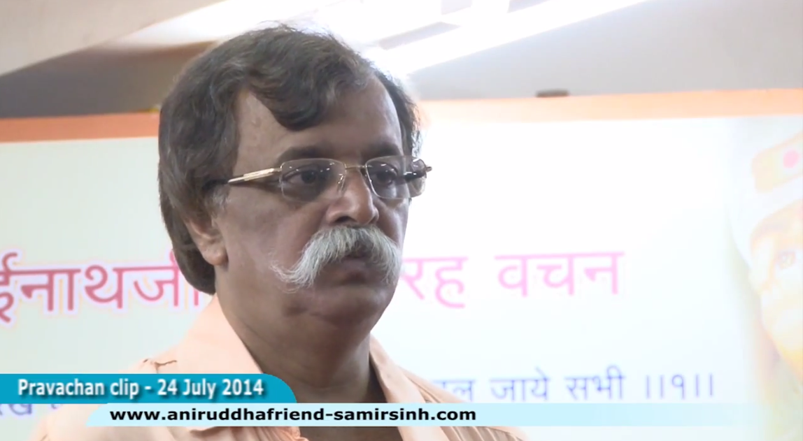 अस्तित्व का एहसास (Awareness of Being) - Aniruddha Bapu Hindi Discourse 24 July 2014