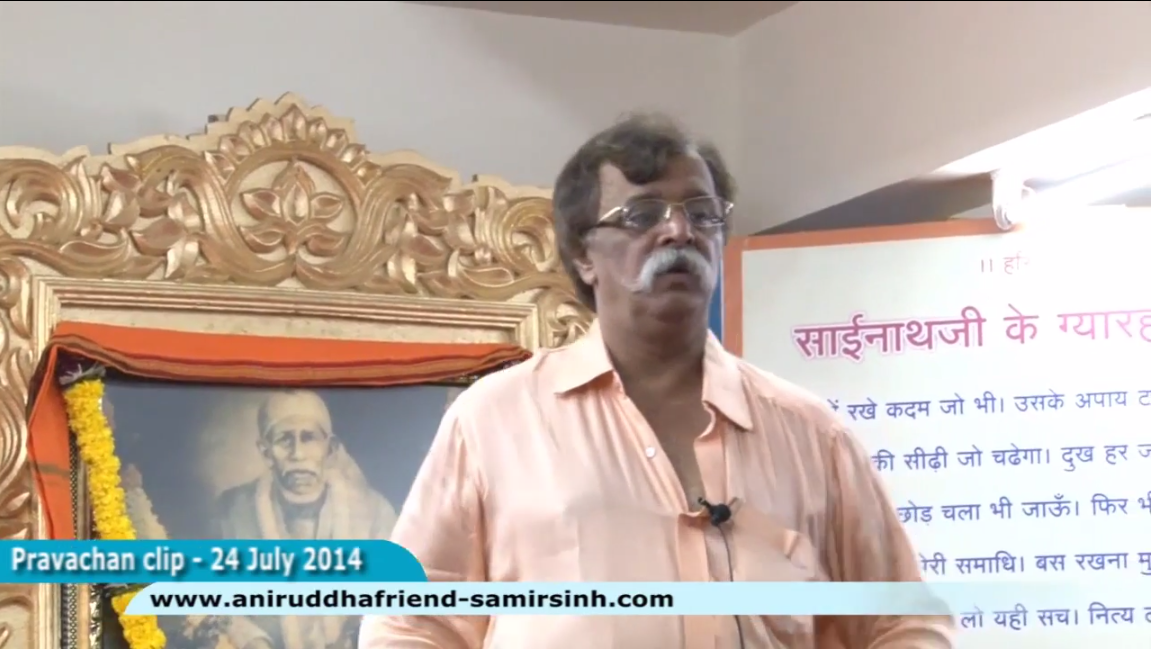 भक्त भगवान से जुडा हुआ होता है। (The Devotee is constantly connected with The God) - Aniruddha Bapu Hindi Discourse 24 July 2014