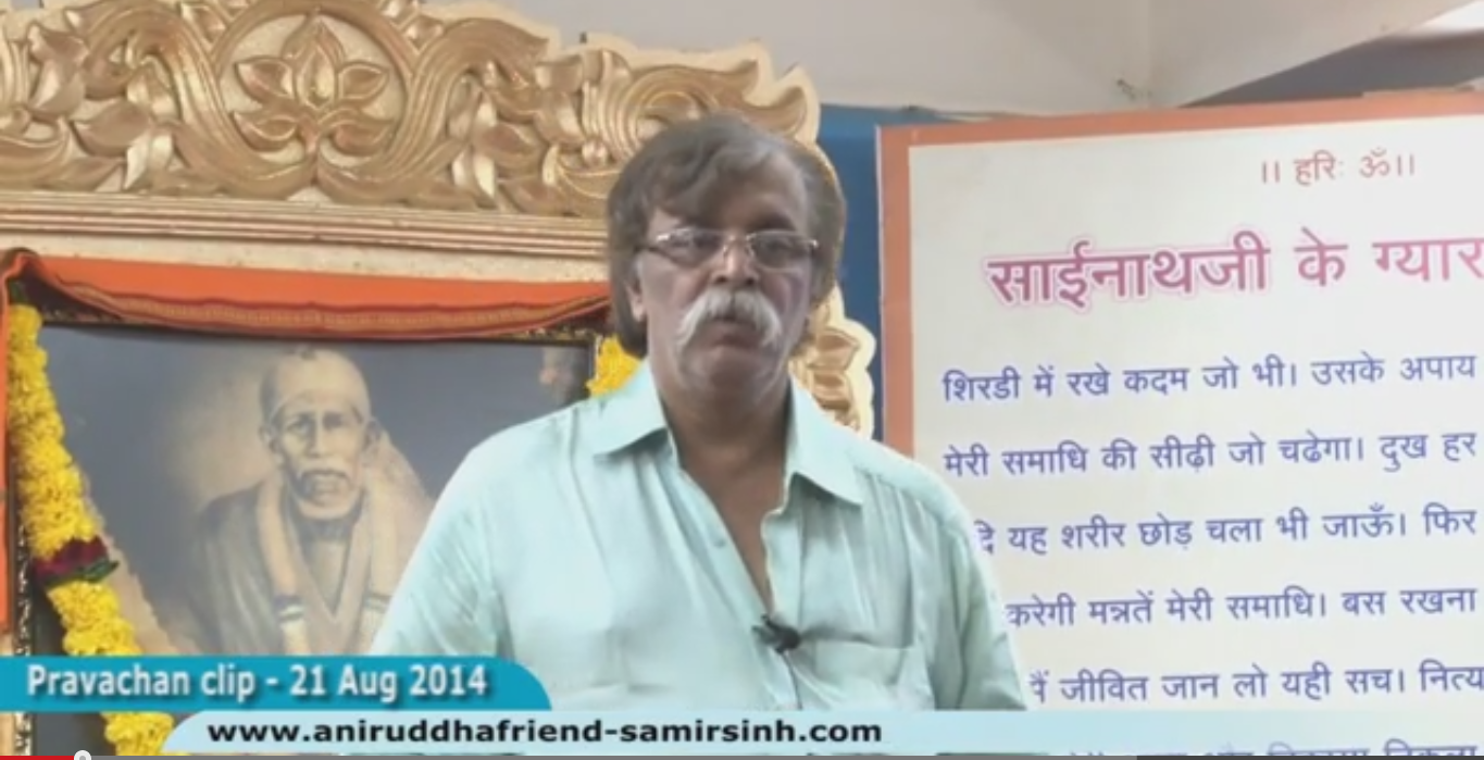सही मैं और झूठा मैं (True Self & False Self)  - Aniruddha Bapu Hindi Discourse 21 August 2014