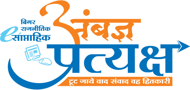 ' Pratyaksha Hindi ' - The launch of the online e-Weekly