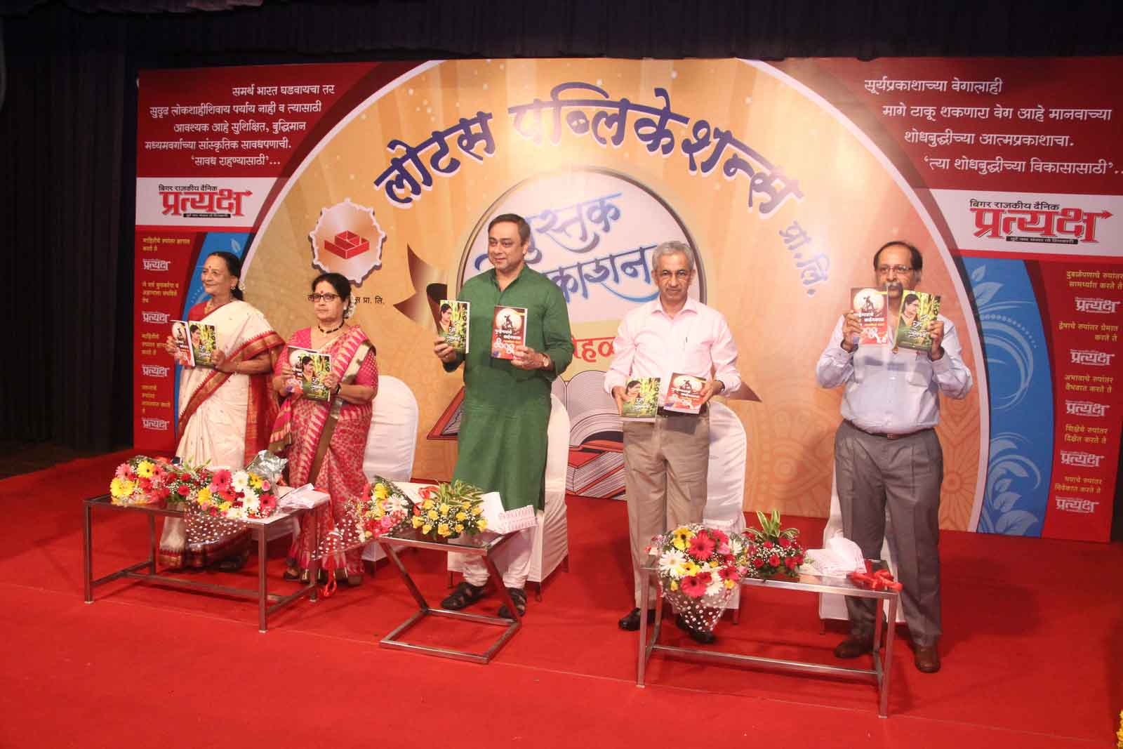 Publication Ceremony - Lotus Book Inaugaration